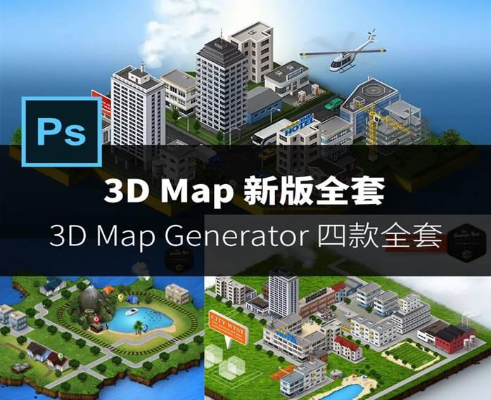 3D MapGenerator Terrain(Photoshop)(2)